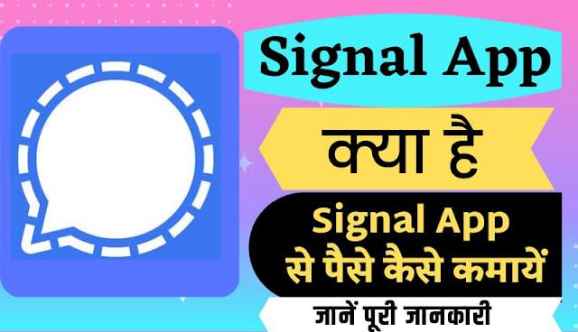 Signal app kya hai aur ise kaise use karte hai, signal app se paise kaise kamaye
