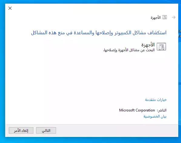 حل مشكلة (حدث استثاء غير معالج في التطبيق) في الويندوز Unhandled exception has occurred in your application