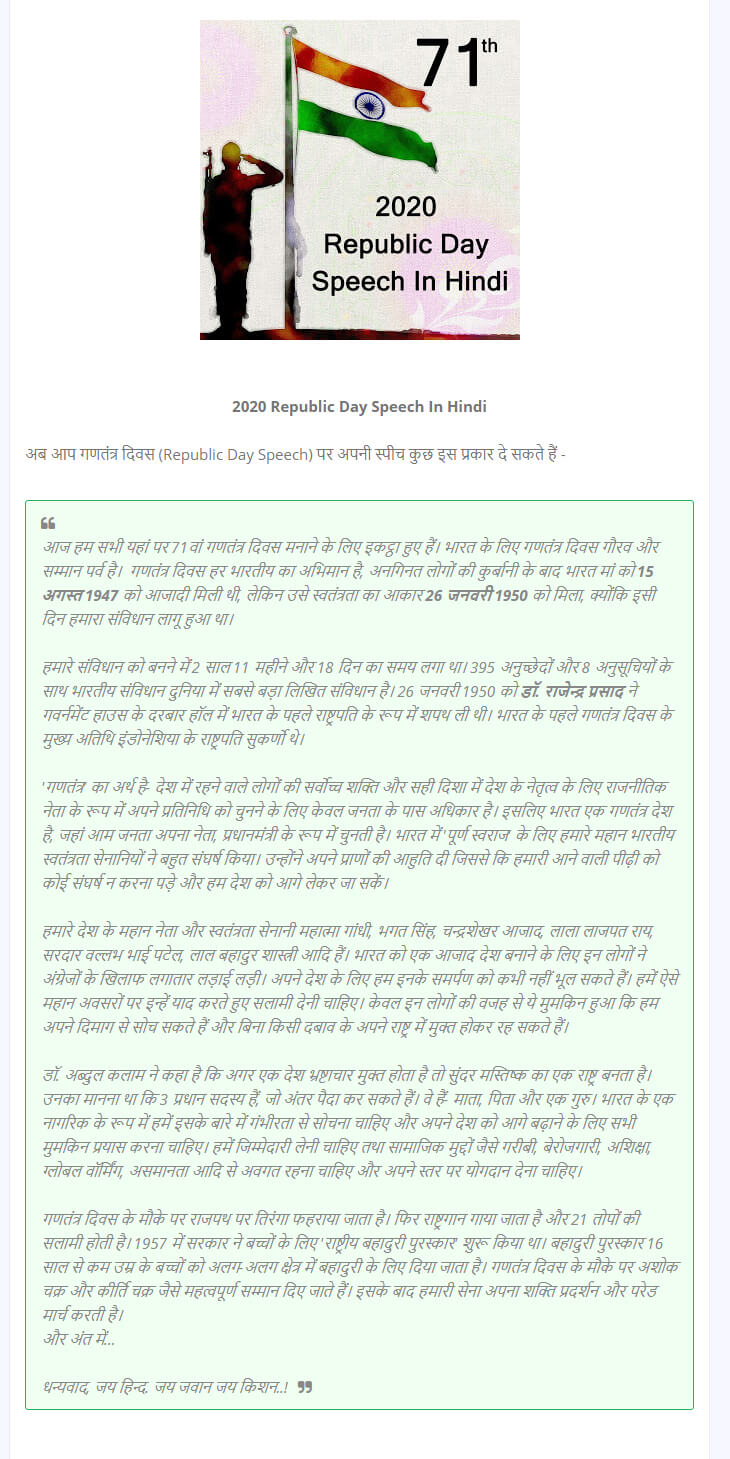 गणतंत्र-दिवस-भाषण (Republic-Day Speech)-In-Hindi-2020-download images photo Pdf 26-January-Shayari-Speech-2019-Short-Hindi-Speech-On-70th-Republic-Day.png