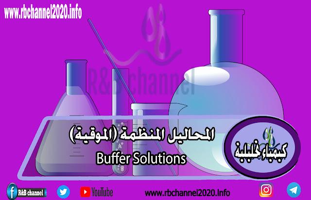 المحاليل المنظمة (الموقية)-Buffer Solutions