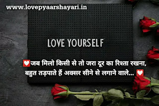 Emotional shayari in Hindi for love