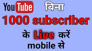 youtube par live kaise aaye bina 1000 subscriber ke | how to youtube live stream on phone