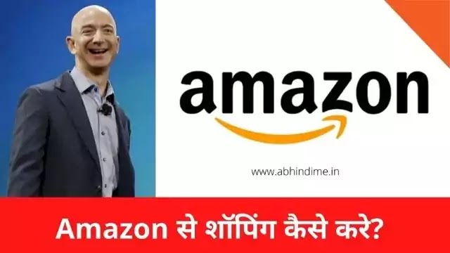 Amazon se shopping kaise kare