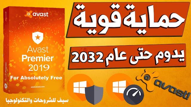 تحميل وتفعيل اقوي برنامج للحماية avast premier مجانا 100%100 حتي عام 2032