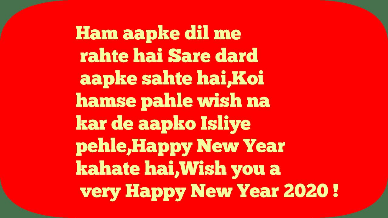 Happy New Year 2020 Shayari Best Hindi Nanhe