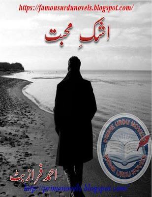 Ashak e mohabbat afsana by Ahmed Faraz Butt pdf