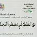 تحميل بحث بعنوان دور القضاء في مسطرة التحكيم pdf