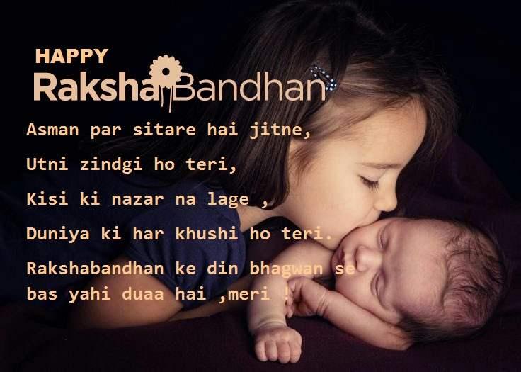 Happy Raksha Bandhan Images For Brother