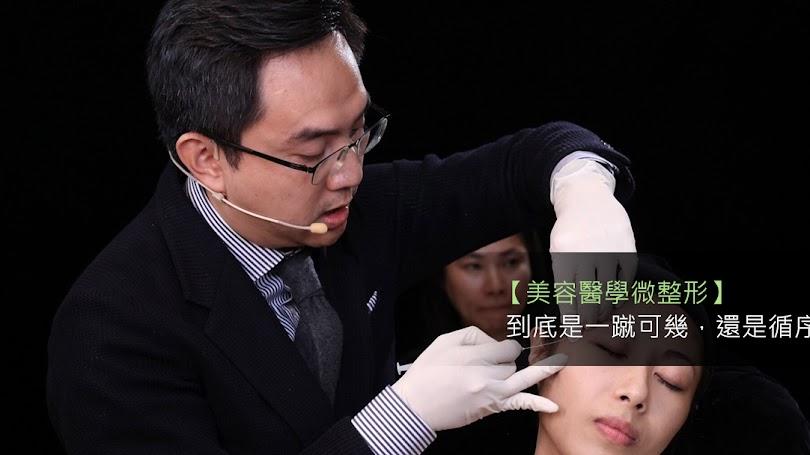 美容醫學微整形 到底是一蹴可幾,還是循序漸進?