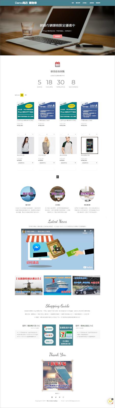 用Google Blogger打造RWD購物車與金流系統網站