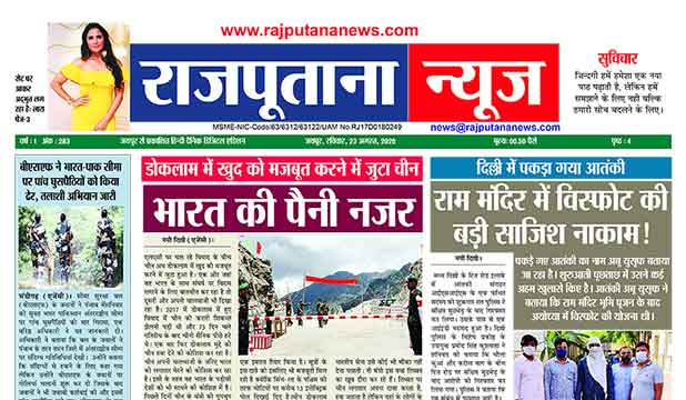 Rajputana News daily epaper 23 August 2020 Newspaper