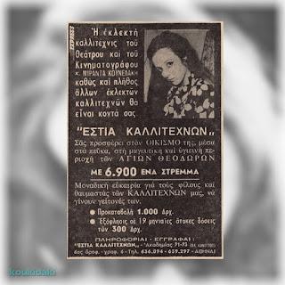 Η Μιράντα Κουνελάκη σε διαφήμιση