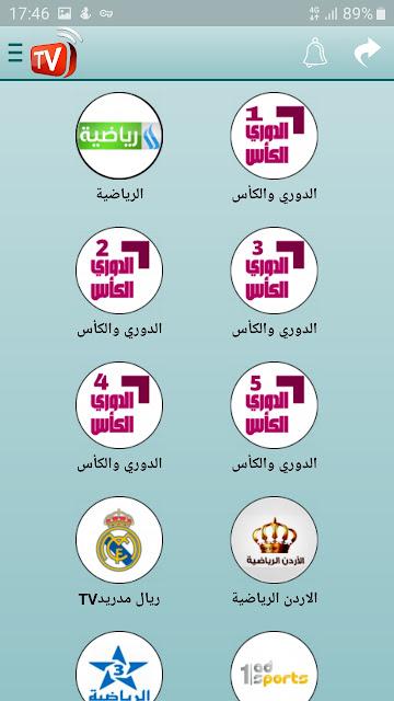تحميل تطبيق التلفزيون مباشر TV لمشاهدة القنوات العربية و العالمية livetv