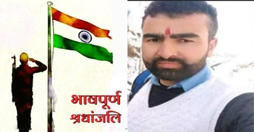 हिमाचल: जिंदगी की जंग हारा 25 साल का फौजी, 3 माह की बेटी के सिर से उठा पिता का साया