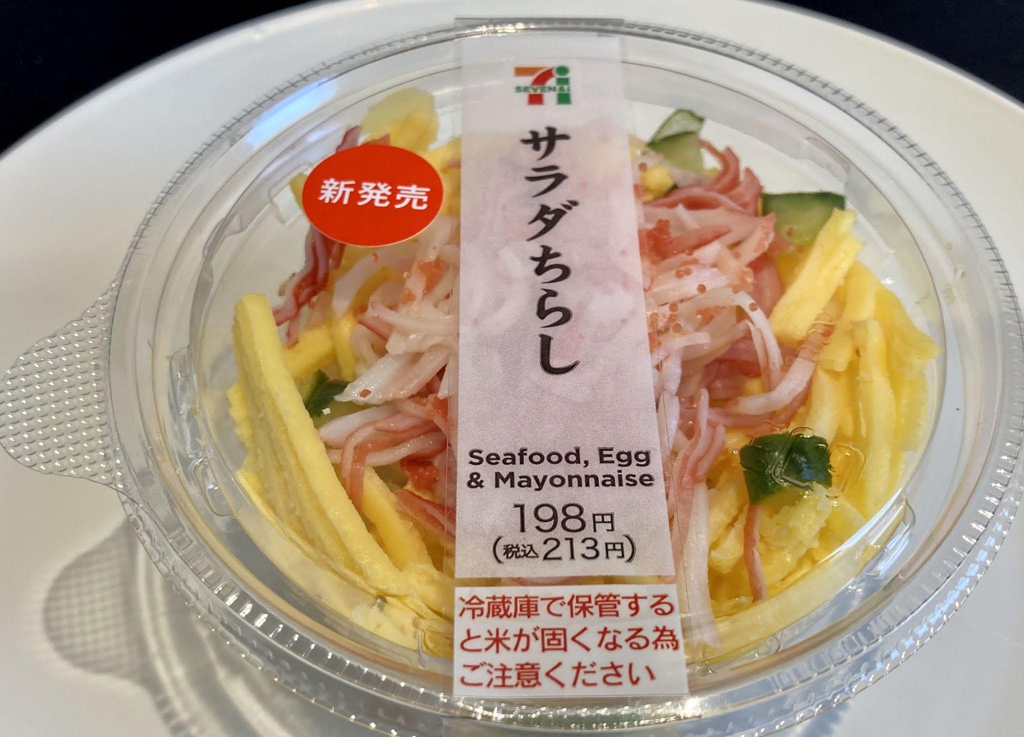 寿司 カロリー ちらし 鯖寿司のカロリー一覧と糖質・栄養成分