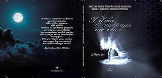 Το εξώφυλλο της ποιητικής ανθολογίας