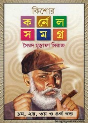 কিশোর কর্নেল সমগ্র- সৈয়দ মুস্তাফা সিরাজ