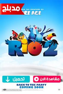 مشاهدة وتحميل فيلم الببغاء بلو Rio 2 2014 مدبلج