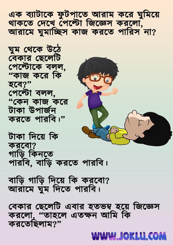 Sleeping comfort Bengali funny story joke
