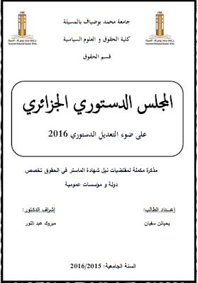 مذكرة ماستر: المجلس الدستوري الجزائري على ضوء التعديل الدستوري 2016 PDF