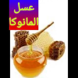 فوائد عسل المانوكا لجميع أفراد الاسرة