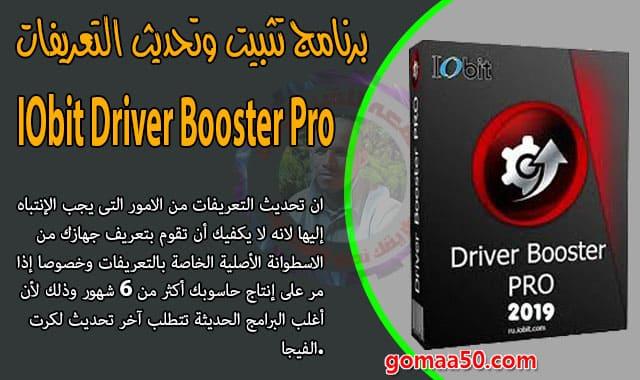 برنامج تثبيت وتحديث التعريفات  IObit Driver Booster Pro 6.6.0.455
