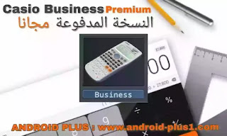 تحميل الة حاسبة كاسيو Casio Business pro النسخة المدفوعة مجانا للاندرويد، الة حاسبة كاسيو النسخة المدفوعة مجانا للاندرويد، تنزيل Calculator Casio Business Premium، تحميل Calculator Casio Business Premium للاندرويد
