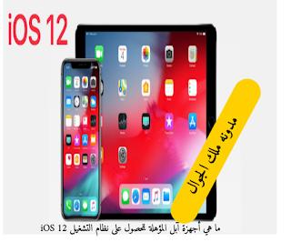 مجموعه هواتف آيفون التي يمكنكم الحصول على نظامiOS12
