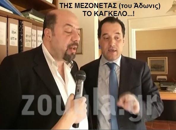Παρανόμησε και με πρόταση σύναψης συμβολαίου …στοιχήματος ο Άδωνις Γεωργιάδης.…!