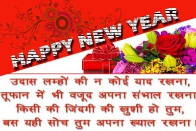Happy new year images shayari
