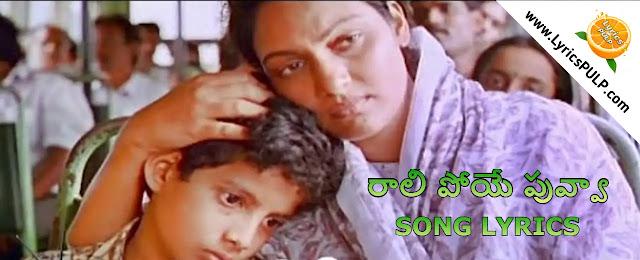 Raali Poye Puvva Song Lyrics - తెలుగు, English - MATRU DEVO BHAVA Lyrics