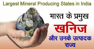 Major Mineral Producing States in India