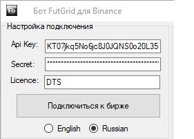 FutGrid Bot - бот для бессрочных фьючерсных контрактов биржи Binance - установка, настройка и запуск. Бот с функцией хеджирования.