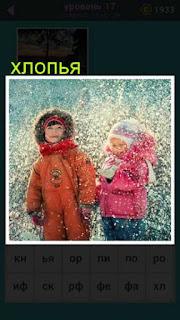 стоят дети и на них сыпятся хлопья снега с неба в игре 667 слов 17 уровень
