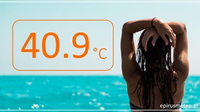 Τους 41 βαθμούς άγγιξε το θερμόμετρο σήμερα στην Ήπειρο