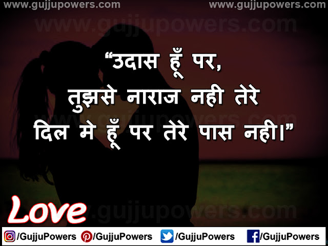 love shayari image couple