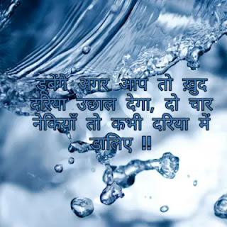 Shayari on good thoughts