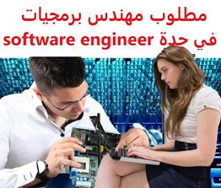 وظائف السعودية مطلوب مهندس برمجيات في جدة software engineer