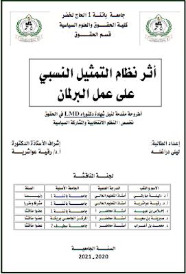 أطروحة دكتوراه: أثر نظام التمثيل النسبي على عمل البرلمان PDF