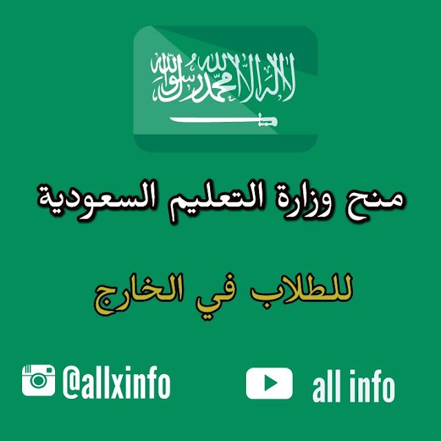 منح وزارة التعليم السعودية للطلاب في الخارج