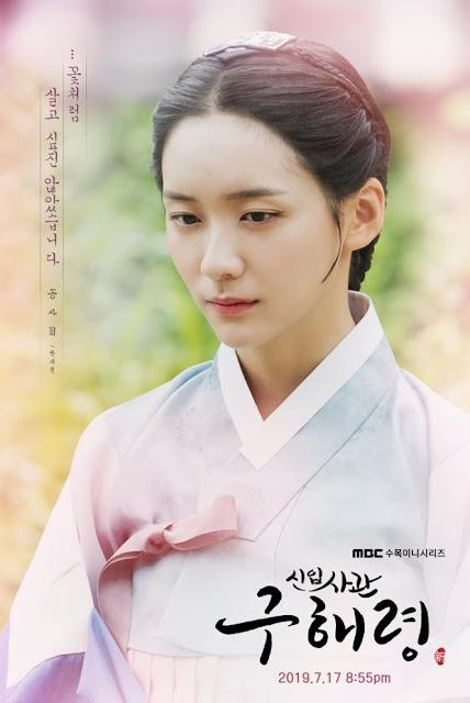 Rookie Historian Goo Hae Ryung korean drama park ji hyun