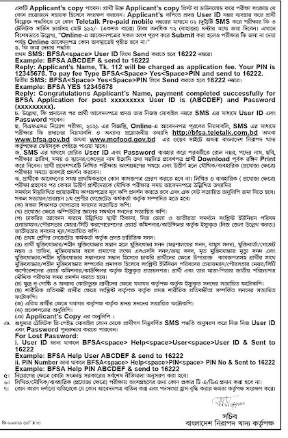 BFSA Job Circular 2021 বাংলাদেশ নিরাপদ খাদ্য কর্তৃপক্ষ নিয়োগ বিজ্ঞপ্তি ২০২১