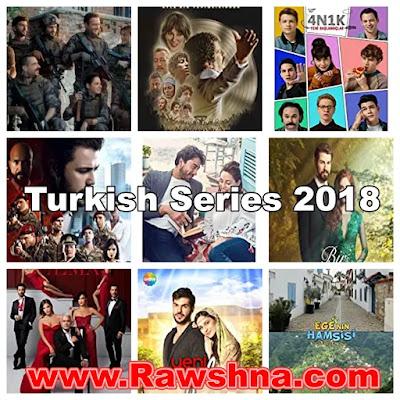 افضل مسلسلات تركية 2018 على الإطلاق