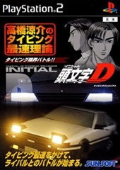 [PS2]Initial D: Takahashi Ryosuke no Typing Saisoku Riron[頭文字D 高橋涼介のタイピング最速理論] ISO (JPN) Download