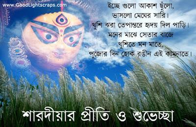 durga puja quotes in bangla