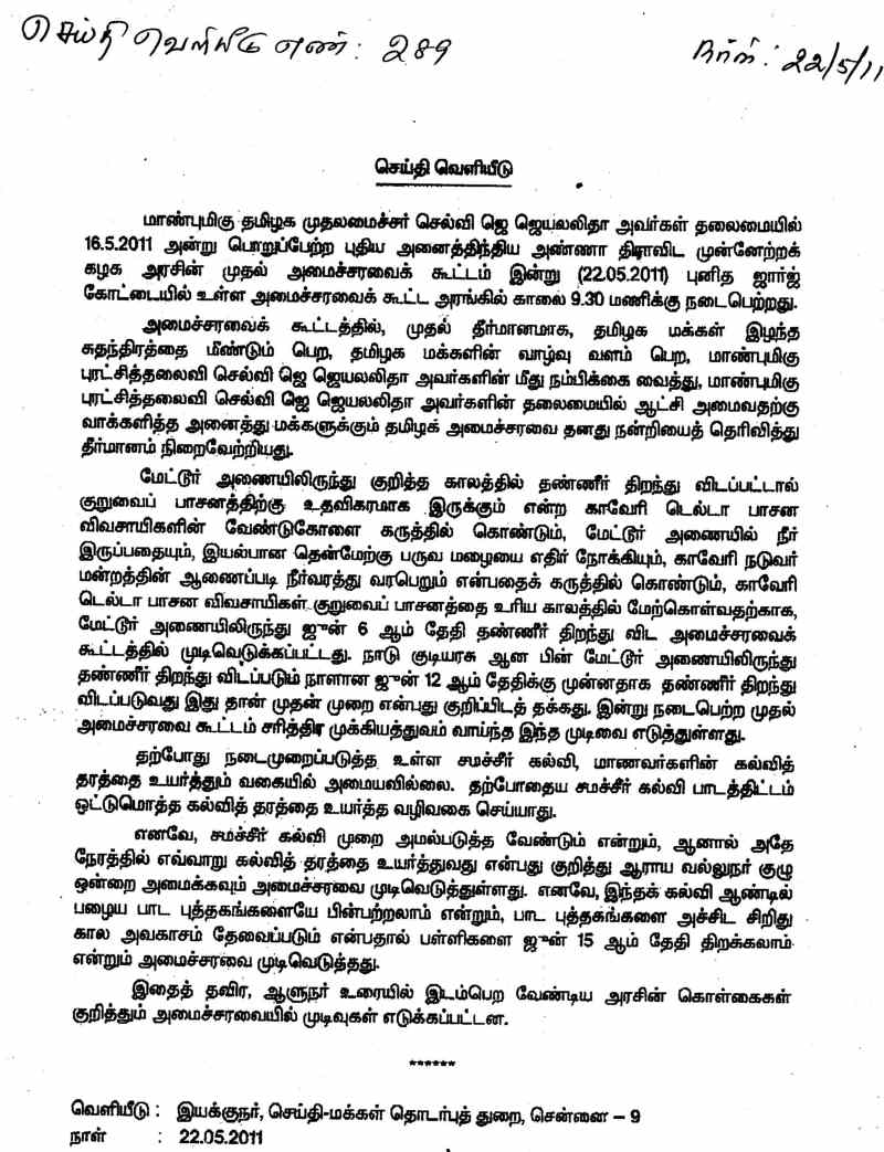 Essay on pongal in tamil words