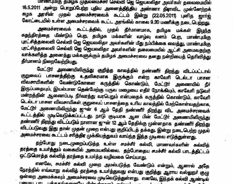 save nature essay in tamil