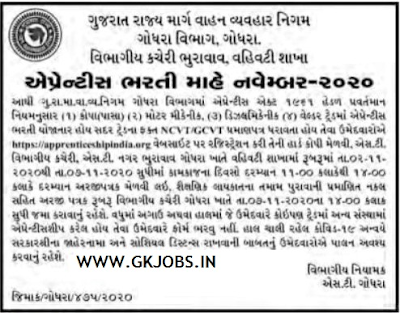 GSRTC Godhra Apprentice Recruitment 2020