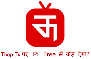 Thop Tv Download कैसे करे? IPL Free में देखे