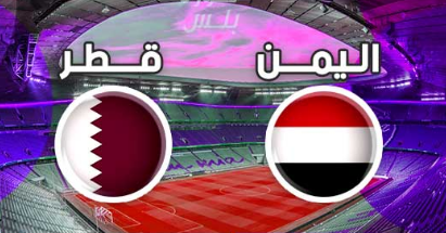 موعد مباراة اليمن وقطر والقنوات الناقلة - الجولة الثانية